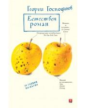 Естествен роман (специално издание) -1