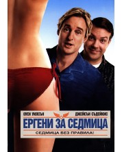 Ергени за седмица (DVD)