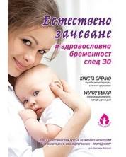 Естествено зачеване и здравословна бременност след 30 -1