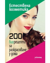Естествена козметика. 200 биорецепти за разкрасяване у дома -1