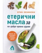 Етерични масла за по-добро чревно здраве -1