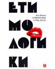 Етимологики (1996-2016)