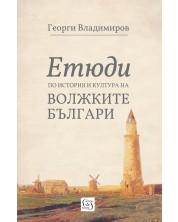 Етюди по история и култура на Волжките българи
