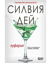Еуфория (Afterburn/Aftershock 2)