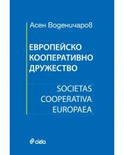 Европейско кооперативно дружество -1