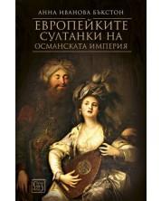 evropeykite-sultanki-na-osmanskata-imperiya