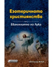 Езотеричното християнство – том 3: Евангелието на Лука