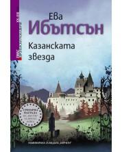 Европейски разказвачи XX - XXI век: Казанската звезда