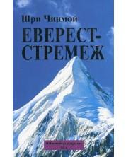 Еверест Стремеж