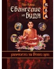 Евангелие на Буда -1