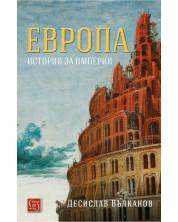 Европа. Истории за империи -1