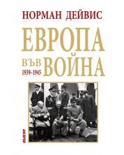 Европа във война 1939-1945 (твърди корици) -1