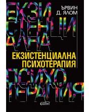 Екзистенциална психотерапия