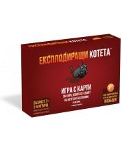 Настолна игра Експлодиращи Котета - парти -1