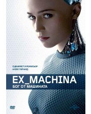Ex Machina: Бог от машината (DVD) -1