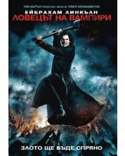 Ейбрахам Линкълн: Ловецът на вампири (DVD)