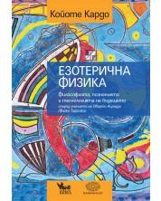 Езотерична физика -1