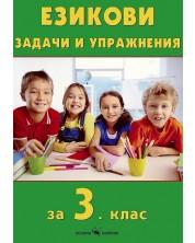 ezikovi-zadachi-i-uprazhneniya-za-3-klas-veselina-mincheva-skorpio