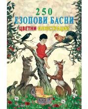 250 езопови басни с цветни илюстрации -1