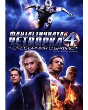 Фантастичната четворка и Сребърния сърфист (DVD)