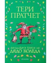 Фалшивата брада на Дядо Коледа (меки корици) -1
