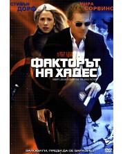 Факторът на Хадес (DVD)