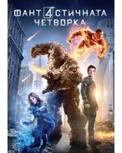 Фантастичната четворка (DVD)