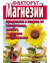 Факторът магнезий