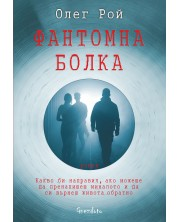 Фантомна болка (Олег Рой) -1