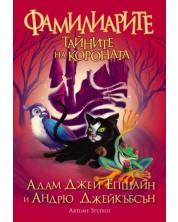 Фамилиарите - книга 2: Тайните на короната