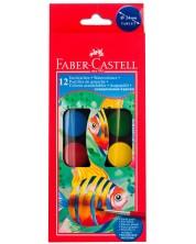 Акварелни бои Faber-Castell - 12 цвята, малка кутия