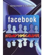 Facebook комуникация -1
