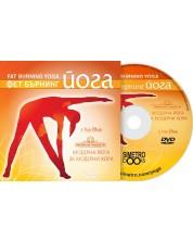 Фет Бърнинг йога / Fat Burning Yoga DVD