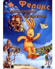 Феликс и машината на времето (DVD)