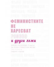 Феминистките не харесват розово и други лъжи -1