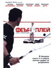 Феърплей (DVD)