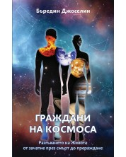 Граждани на космоса -1