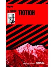 Димитър Димов: Тютюн (Cliffs Notes) -1