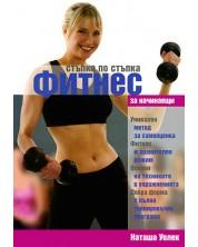Фитнес за начинаещи (твърди корици)