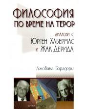 Философия по време на терор: Диалози с Юрген Хабермас и Жак Дерида -1