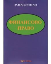 Финансово право (Нова звезда) -1