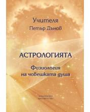 Астрологията. Физиология на човешката душа -1