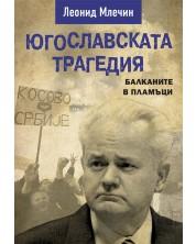 Югославската трагедия. Балканите в пламъци -1