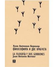Философията и две врабчета / La filosoia y dos gorriones
