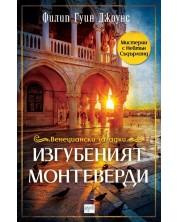 Изгубеният Монтеверди -1