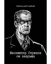 Инспектор Стрезов се завръща -1