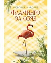 Фламинго за обяд