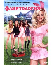 Флиртология (DVD) -1