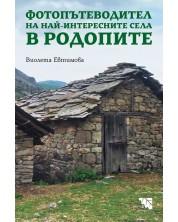 Фотопътеводител на най-интересните села в Родопите -1