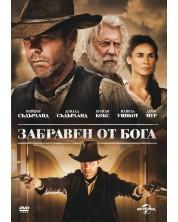 Забравен от Бога (DVD)